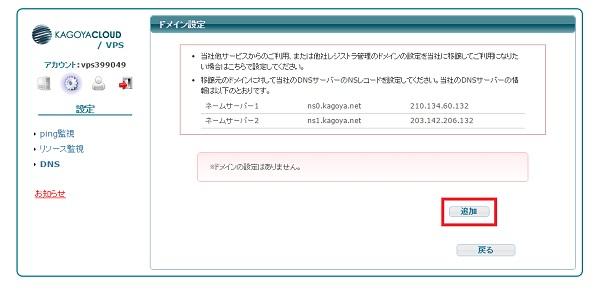 kagoya-vps-domain08